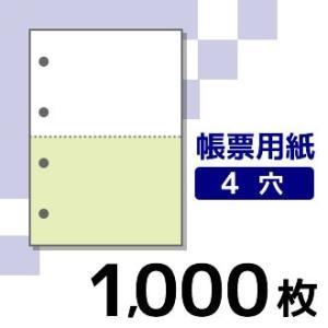プリンター用帳票用紙  KN2401    A4 カラー1色2面4穴  1000枚入り|runner