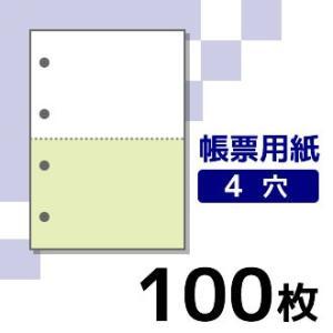 プリンター用帳票用紙  KN2401    A4 カラー1色2面4穴  100枚入り|runner