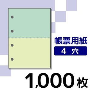 プリンター用帳票用紙  KN2402    A4 カラー2色2面4穴  1000枚入り|runner