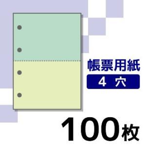 プリンター用帳票用紙  KN2402    A4 カラー2色2面4穴  100枚入り|runner