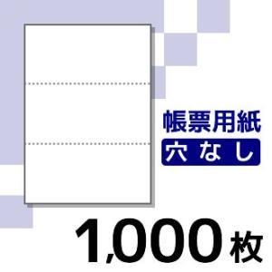 プリンター用帳票用紙  KN3000 A4 白紙3面穴無  1000枚入り|runner