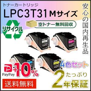 LPC3T31K/LPC3T31C/LPC3T31M/LPC3T31Y エプソン用 リサイクルETカートリッジ(リサイクルトナーカートリッジ)   4色セット 即納タイプ|runner