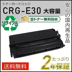 CRG-E30(CRGE30) キャノン用 大容量 リサイクルトナーカートリッジE30【現物タイプ】