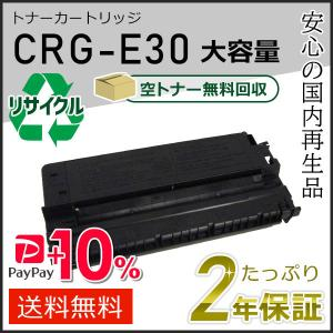 CRG-E30(CRGE30) キャノン用 大容量 リサイクルトナーカートリッジE30 【現物タイプ...