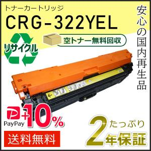 CRG-322YEL(CRG322YEL) キャノン用 リサイクルトナーカートリッジ322 イエロー 即納タイプ|runner