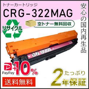 CRG-322MAG(CRG322MAG) キャノン用 リサイクルトナーカートリッジ322 マゼンタ 即納タイプ|runner