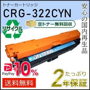 CRG-322CYN(CRG322CYN) キャノン用 リサイクルトナーカートリッジ322 シアン 即納タイプ|runner