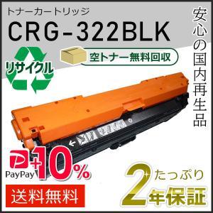 CRG-322BLK(CRG322BLK) キャノン用 リサイクルトナーカートリッジ322 ブラック 即納タイプ|runner