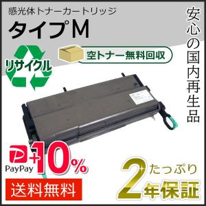 リコー用 リサイクル 感光体トナー タイプM 即納タイプ|runner