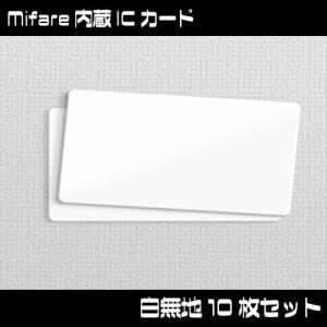 Mifare 内蔵 白無地ICカード 10枚セット|runner