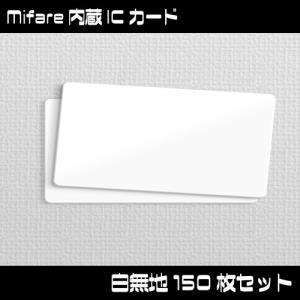 Mifare 内蔵 白無地ICカード 150枚セット|runner