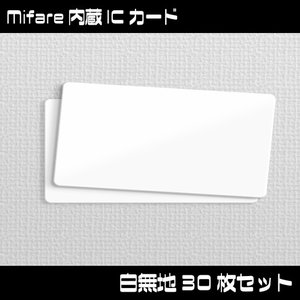 Mifare 内蔵 白無地ICカード 30枚セット|runner