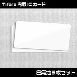Mifare 内蔵 白無地ICカード 5枚セット|runner