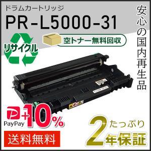 PR-L5000-31(PRL500031) エヌイーシー用 リサイクルドラムカートリッジ 即納タイプ|runner