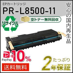 PR-L8500-11(PRL850011) エヌイーシー用 リサイクルトナーEPカートリッジ 即納タイプ|runner
