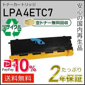 LPA4ETC7 エプソン用 リサイクルETカートリッジ(リサイクルトナーカートリッジ)  即納タイプ|runner