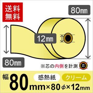 感熱カラーロール紙(カラーサーマルロール紙) クリーム 80×80×12 (50巻)|runner