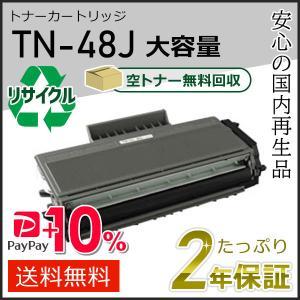 TN-48J(TN48J) ブラザー用 大容量リサイクルトナーカートリッジ 即納タイプ|runner