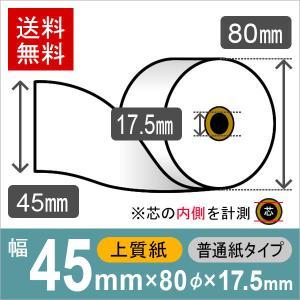 KOKUYO CA-1053E CA-1053R CA-1054R CA-1055RE対応汎用上質ロール紙(50巻パック)|runner
