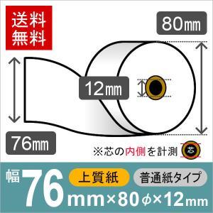 上質ロール紙 76×80×12 普通紙タイプ (20巻パック)|runner