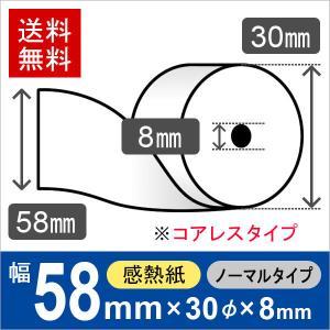 感熱ロール紙 58×30×8コアレス (200巻パック)|runner