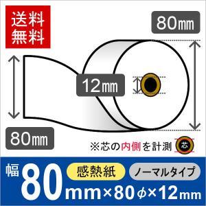 EPSON TM-T88V-i 80mm幅用(TMT885I797  TMT885I795)対応汎用感熱ロール紙(5巻)|runner
