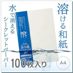 和紙 コピー用紙 トップシークレットペーパー A4 100枚入 水で溶ける紙 【ポイント10倍】コピ...