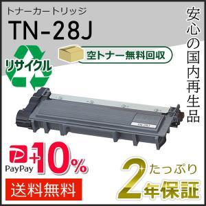 TN-28J(TN28J) ブラザー用 リサイクルトナーカートリッジ 即納タイプ|runner