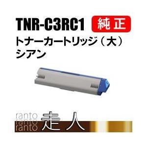 OKI 純正品 TNR-C3RC1 トナーカートリッジ(大) シアン