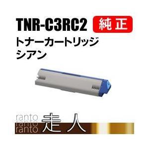 OKI 純正品 TNR-C3RC2 トナーカートリッジ シアン