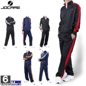 ジャージ上下セット ジョカーレ JOCARE  メンズ  レディース  JAM-002 スポーツウェア|runningclub-gh