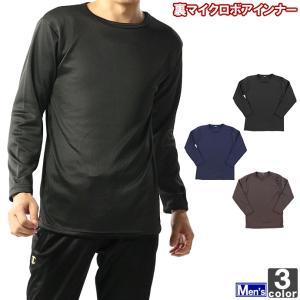 長袖Tシャツ メンズ 裏マイクロボア インナー 丸首 2092 1711 紳士 トップス 防寒 裏起毛|runningclub-gh