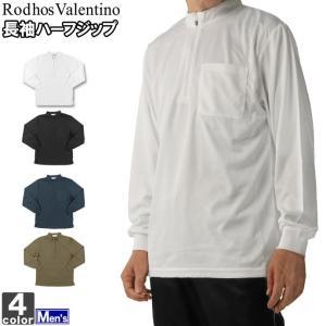 長袖シャツ ロードスバレンチノ Rodhos Valentino メンズ ハニカムメッシュ ハーフジップ 2119 1711 紳士ウェア トップス ポケット付|runningclub-gh