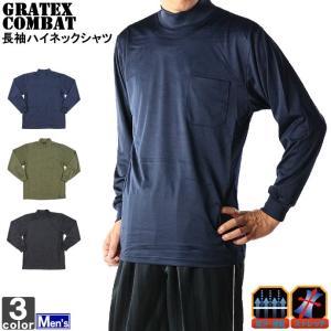 長袖シャツ グラテックス コンバット GRATEX COMBAT メンズ 長袖 ハイネック Tシャツ 5185 1611 紳士 アンダー インナー|runningclub-gh