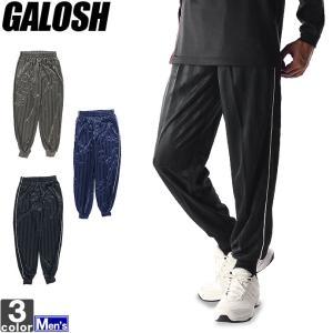 ロングパンツ ガロッシュ GALOSH メンズ ホッピング パンツ 8173 1611 ズボン ボトムス ジャージ|runningclub-gh