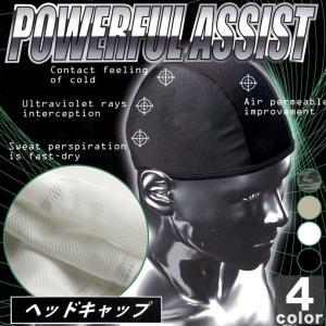 【ゆうパケット対応】パワフルアシスト/POWERFUL ASSIST ヘルメット インナー 901 1807 帽子 キャップ|runningclub-gh