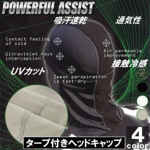 パワフルアシスト/POWERFUL ASSIST タープ 付き ヘッドキャップ 902 1807 帽子 日焼け|runningclub-gh