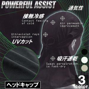 パワフルアシスト/POWERFUL ASSIST ヘッドキャップ 904 1505 メンズ レディース ポイント消化|runningclub-gh