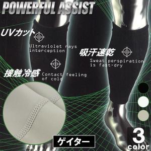【ゆうパケット対応】パワフルアシスト/POWERFUL ASSIST ゲイター 905 1505 メンズ レディース ポイント消化|runningclub-gh