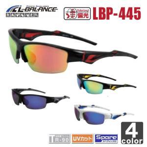 偏光スポーツサングラス エルバランス L-BALANCE メンズ レディース LBP-445 1907 UVカット トレーニング ジョギング マラソン|runningclub-gh