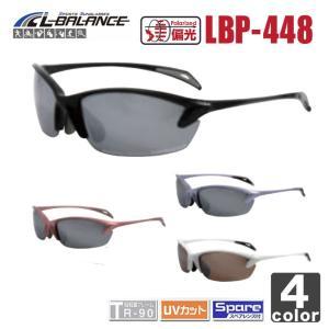 偏光スポーツサングラス エルバランス L-BALANCE メンズ レディース LBP-448 1907 UVカット トレーニング ジョギング マラソン|runningclub-gh