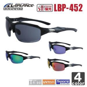 偏光スポーツサングラス エルバランス L-BALANCE メンズ レディース LBP-452 1907 UVカット トレーニング ジョギング マラソン|runningclub-gh