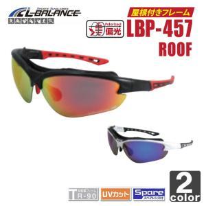 偏光スポーツサングラス エルバランス L-BALANCE メンズ レディース LBP-457 1907 UVカット トレーニング ジョギング マラソン|runningclub-gh