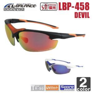 偏光スポーツサングラス エルバランス L-BALANCE メンズ レディース LBP-458 1907 UVカット トレーニング ジョギング マラソン|runningclub-gh