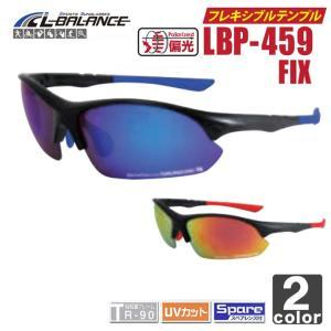 偏光スポーツサングラス エルバランス L-BALANCE メンズ レディース LBP-459 1907 UVカット トレーニング ジョギング マラソン|runningclub-gh