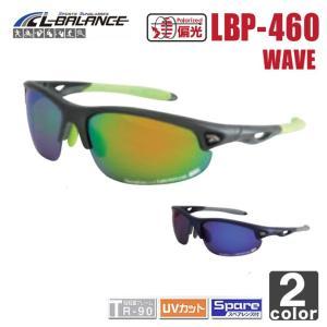 偏光スポーツサングラス エルバランス L-BALANCE メンズ レディース LBP-460 1907 UVカット トレーニング ジョギング マラソン|runningclub-gh