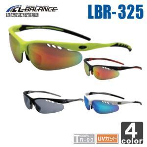 スポーツサングラス エルバランス L-BALANCE メンズ レディース LBR-325 1907 UVカット トレーニング ジョギング マラソン|runningclub-gh