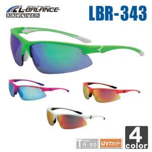 スポーツサングラス エルバランス L-BALANCE メンズ レディース LBR-343 1907 UVカット トレーニング ジョギング マラソン|runningclub-gh