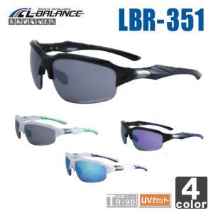 スポーツサングラス エルバランス L-BALANCE メンズ レディース LBR-351 1907 UVカット トレーニング ジョギング マラソン|runningclub-gh
