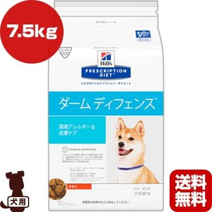 プリスクリプション ダイエット ダーム ディフェンス 犬用 ドライ 7.5kg 日本ヒルズ ▼b ペット フード 犬 ドッグ 療法食 送料無料|runpet